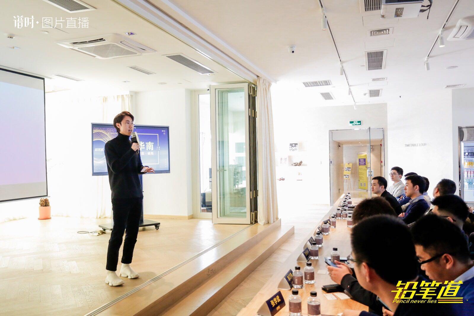 TIMETABLE联合办公空间创始人吴嘉惠分享了他对于新商业的思考。