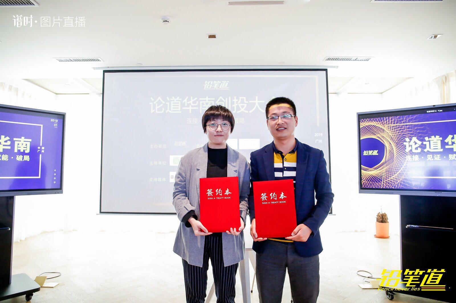 铅笔道华南与网易广东创投频道达成战略合作