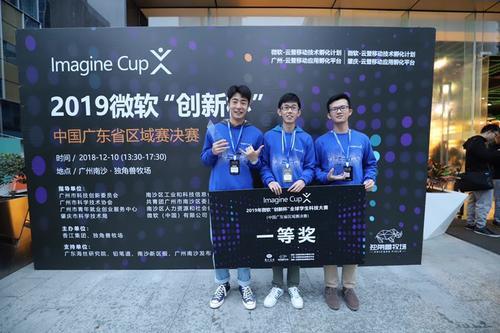 深大学子发明地铁维检机器人,晋级微软创新杯全国总决赛
