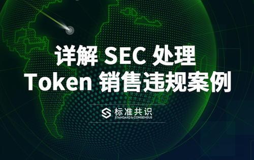 详解SEC处理Token销售违规案例
