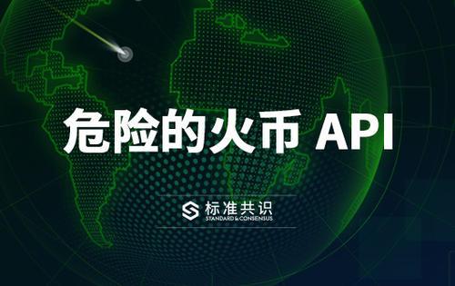 危险的火币API