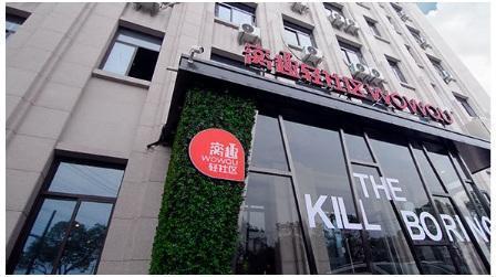 窝趣公寓完成近2亿元B轮融资 魔方公寓领投