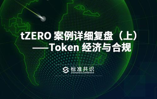 tZERO案例详细复盘(上)——Token经济与合规