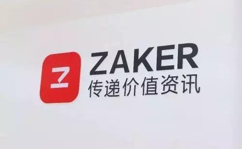 首发丨ZAKER获得互联网新闻信息服务许可证