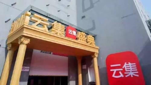 """热点丨中国会员电商""""云集""""赴美上市 全年GMV达227亿"""