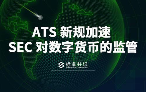 ATS新规加速SEC对数字货币的监管