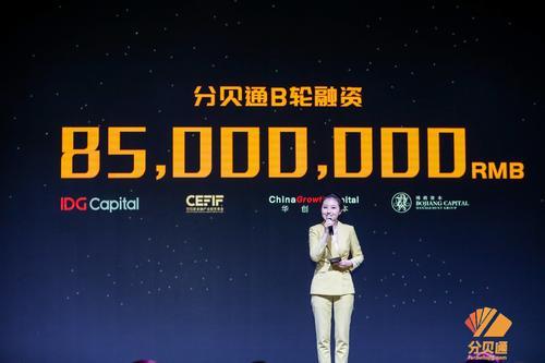 """以""""支付+管控+场景""""为企业提供支出管理方案 """"分贝通""""获8500万元B轮融资"""