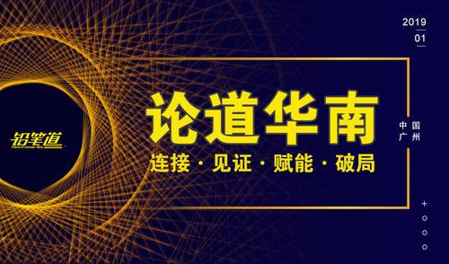 """2019创投启示:带着战略远见修炼企业""""基本功"""""""