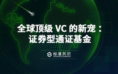 全球顶级VC的新宠:证券型通证基金