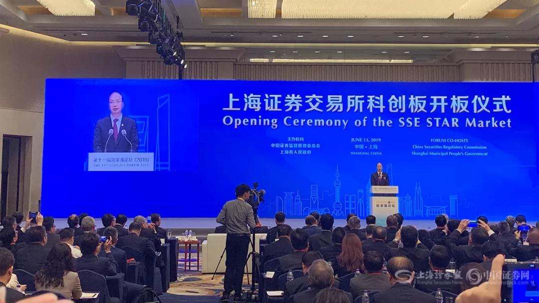 中国证券监督管理委员会党委书记、主席易会满13日在第十一届陆家嘴论坛上主持科创板开板仪式。