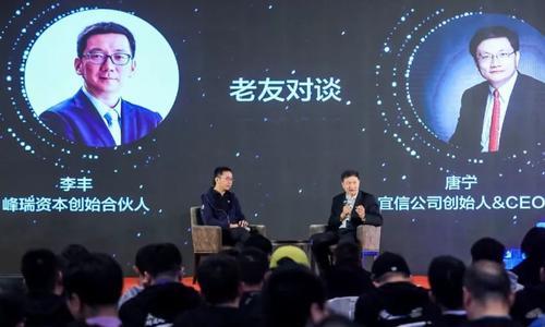 唐宁×李丰:真正好的企业 就是要有争议的