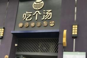 """明星企业""""资金断裂""""倒闭收场:三轮融资上亿 号称1年卖出400万份网红汤"""