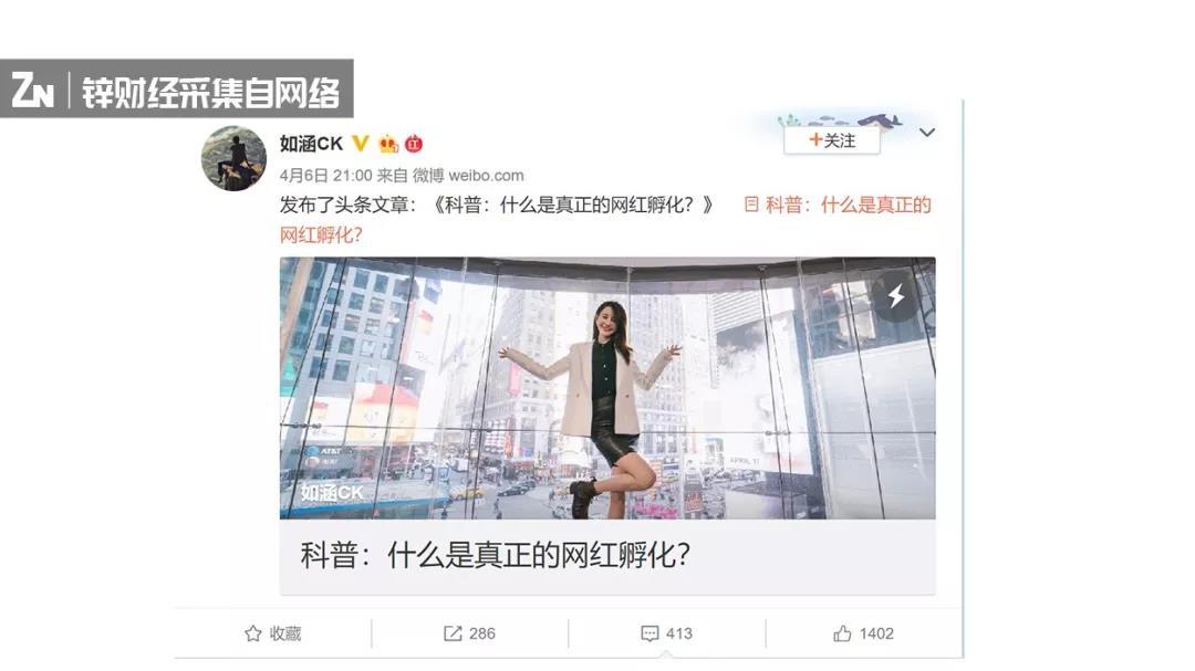 如涵文化传播有限公司CEO程科微博