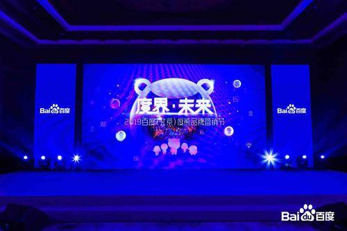 AI赋能,智胜未来!百度(北京)首届度熊品牌营销节圆满落幕!