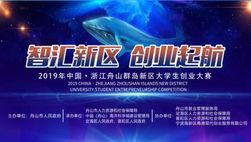 给青年创业者一次机会,2019年中国•浙江舟山群岛新区大学生创业大赛正式启动