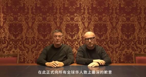 杜嘉班纳两位创始人Domenico Dolce和Stefano Gabbana视频道歉截图。