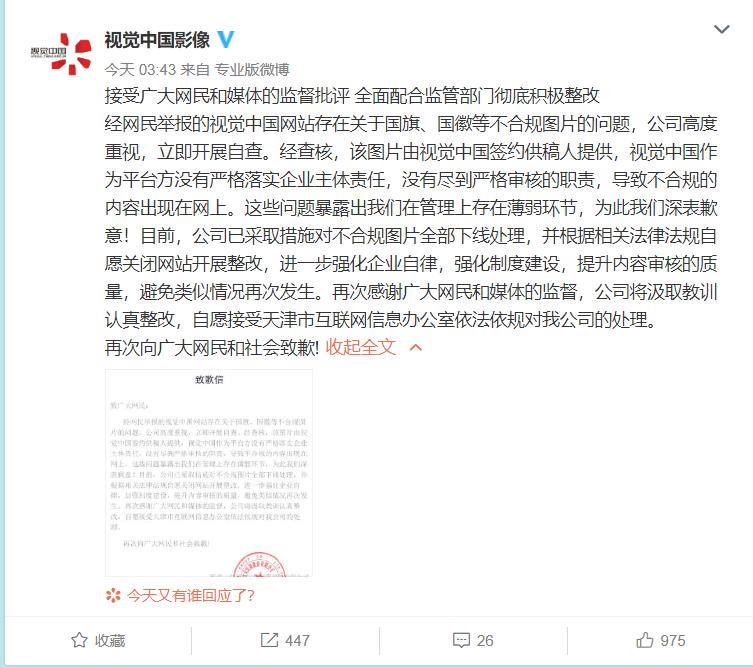 视觉中国通过其官方微博再次发布致歉信。