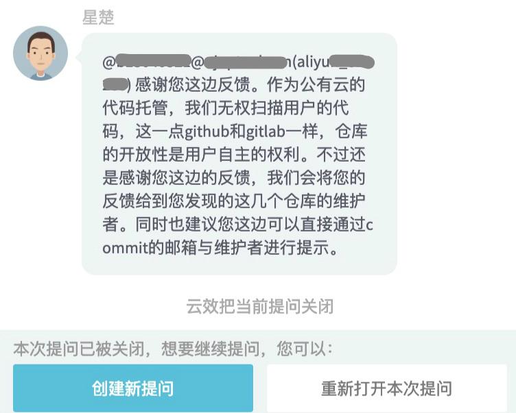 1月31日,张中南与阿里云客服对话截图(张中南提供)。