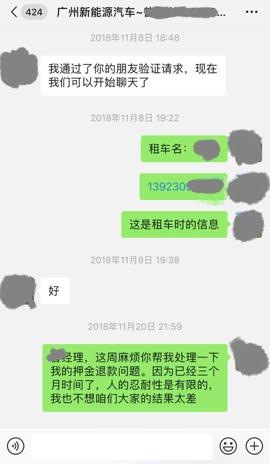 徐强通过微信填加了对方公司的负责人截图。