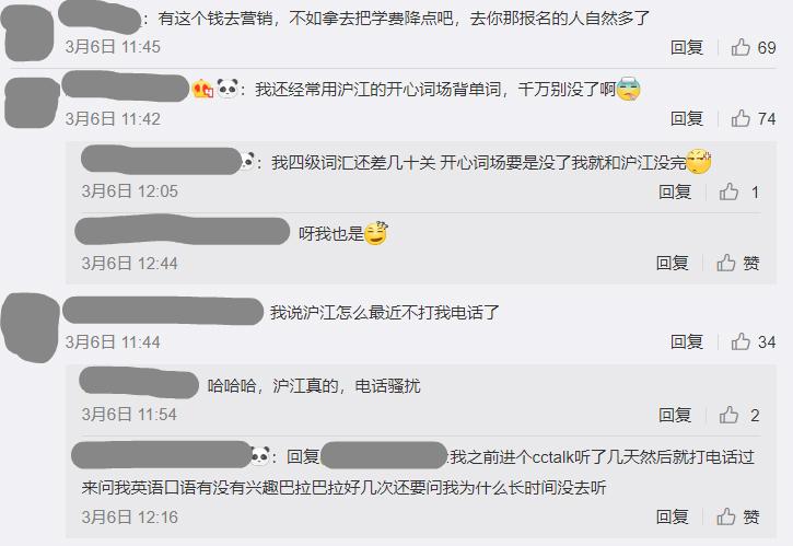 在微博上,用户对沪江的评价。