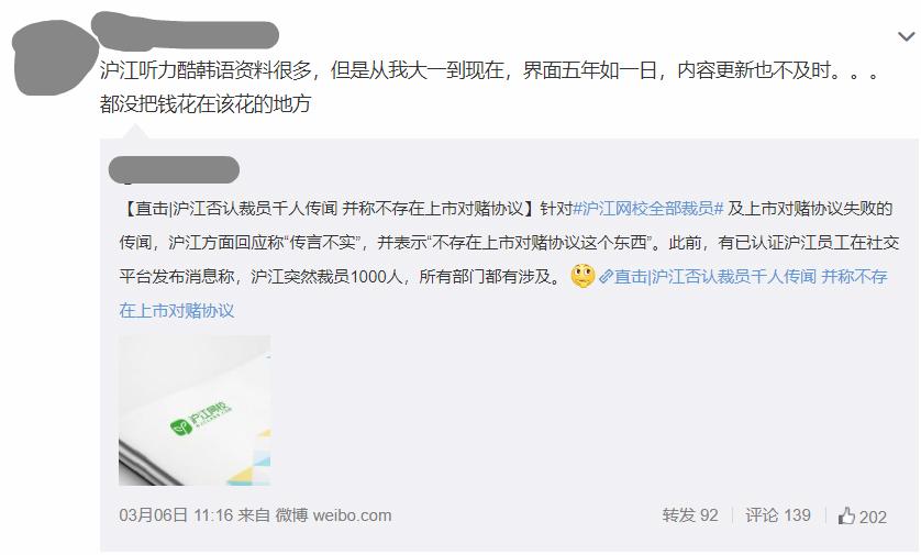 网友称沪江资料五年如一日。