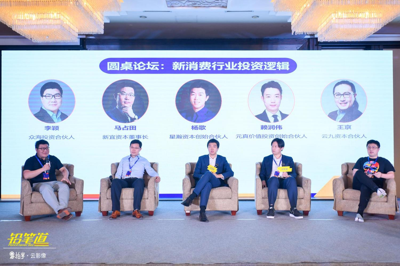 嘉宾们就《新消费行业投资逻辑》话题进行讨论。
