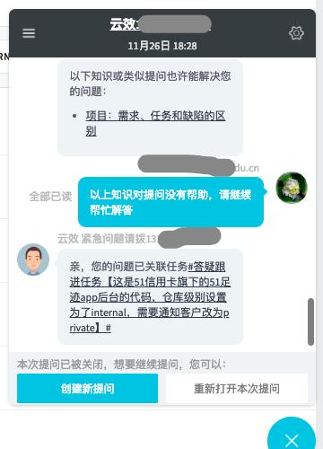 11月26日,张中南与阿里云客服对话截图(张中南提供)。