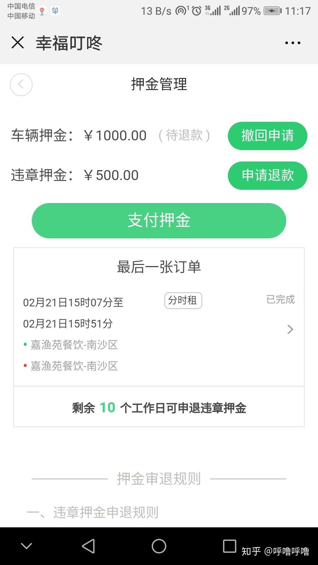 用户申退押金页面。