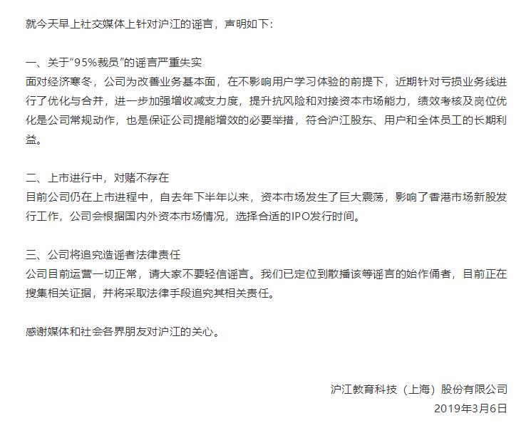 沪江称,针对亏损业务线进行了优化与合并。