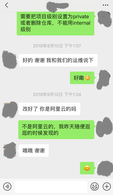 张中南联系泄露公司时的对话截图(张中南提供)。