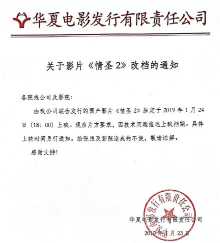 《北京遇上西雅图》 推迟上映通知。