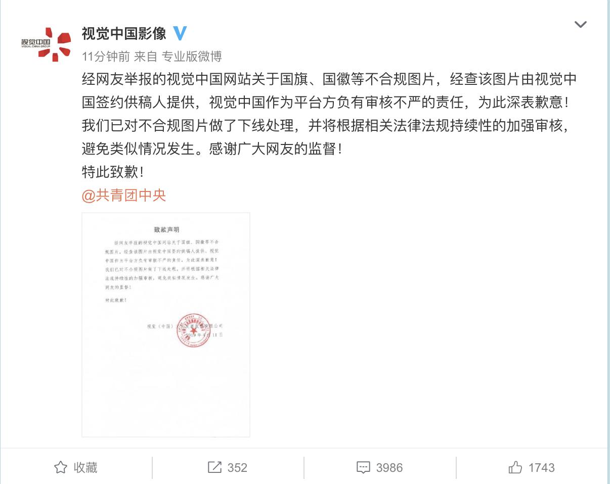 视觉中国影像微博发布致歉声明。