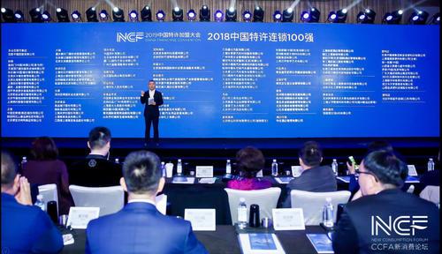 重磅!2018中国特许连锁百强榜单发布