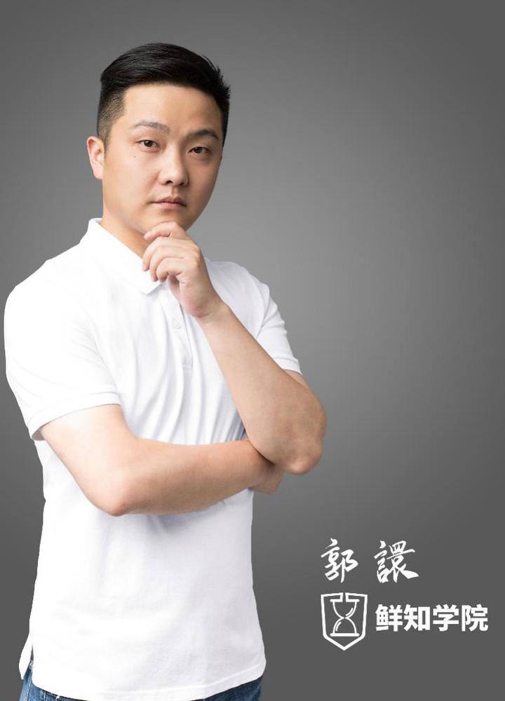 鲜知联合创始人&CEO 郭譞