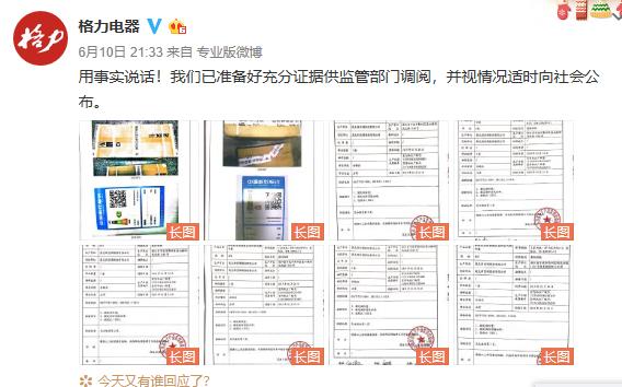 格力发布的举报信和产品检查报告