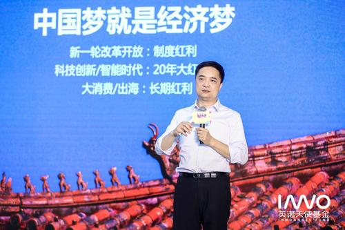 李竹:新一轮改革开放、科技创新和大消费、出海是三个时代红利