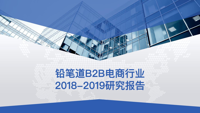 B2B电商20年惊变:政策鼓励 供需变革 技术更迭【深度行研报告】