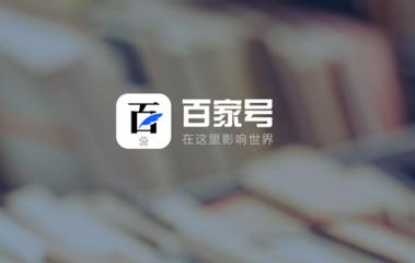 热点 北京日报报业集团与百度百家号达成战略合作