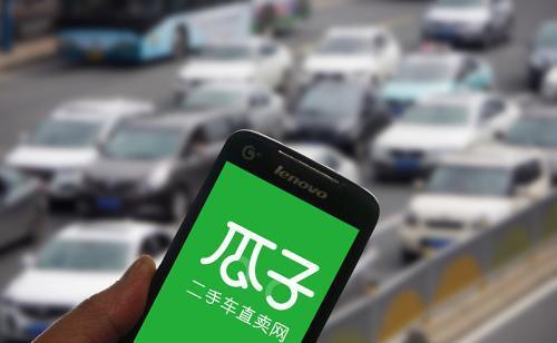 二手车新江湖:瓜子百亿融资背后 市场依然在挣扎