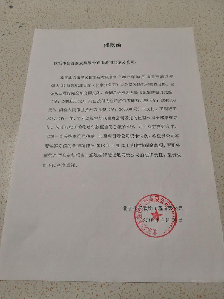 北京乐孚装饰工程有限公司催款函