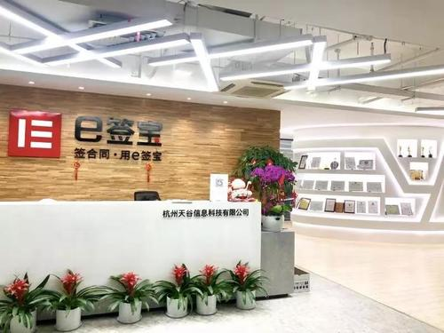 电子签名公司迈过亿元营收大关 东方富海陈利伟:中国To B的黄金时代要来了