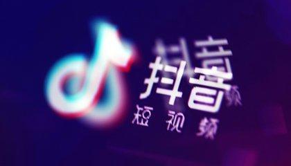 热点   抖音发布企业蓝V生态成长计划 蓝V增速超470%