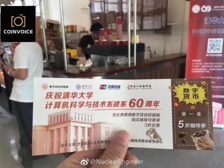 清华大学推出数字钱包校园版 校内咖啡馆可用