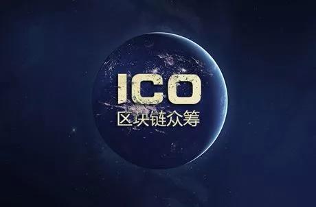 一夜暴富? ICO未来方向在哪里