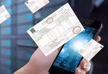 热点 | 微信支付商户平台上线区块链电子发票功能