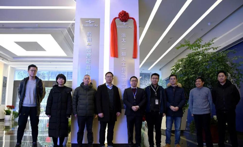 浙大·一知人工智能联合研究中心揭牌仪式