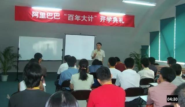马云给第一届百大培训,2001年