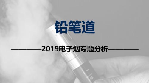 新烟民时代开启:一线城市烟民转化率达15.2% 5000万潜在用户吸出新赛道【独家报告】