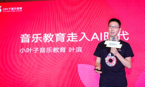 小叶子音乐教育创始人叶滨:AI不能代替老师,但能让学习更有趣
