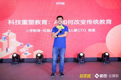 松鼠AI联合创始人樊星:AI能让孩子少做80%的习题